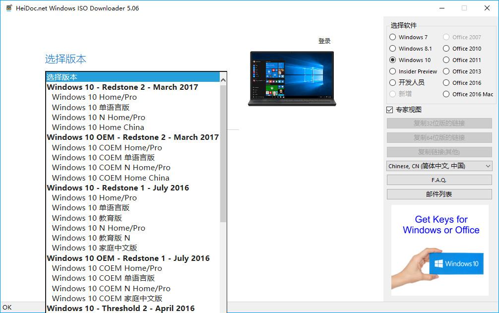 微软 Windows 和 office 官方 ISO 镜像