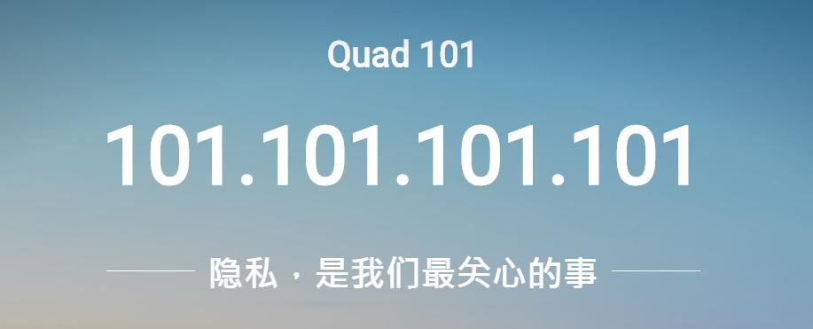 TWNIC Quad101 Public DNS
