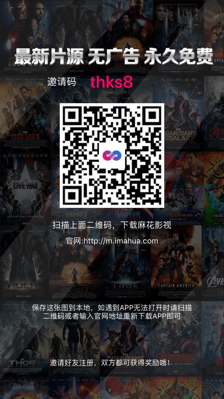 麻花影视:免费影视app