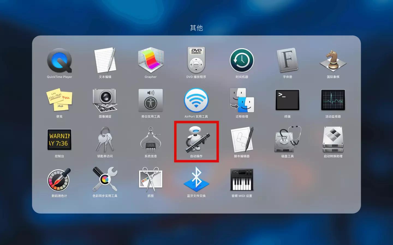 Mac 一键退出所有已打开的应用程序