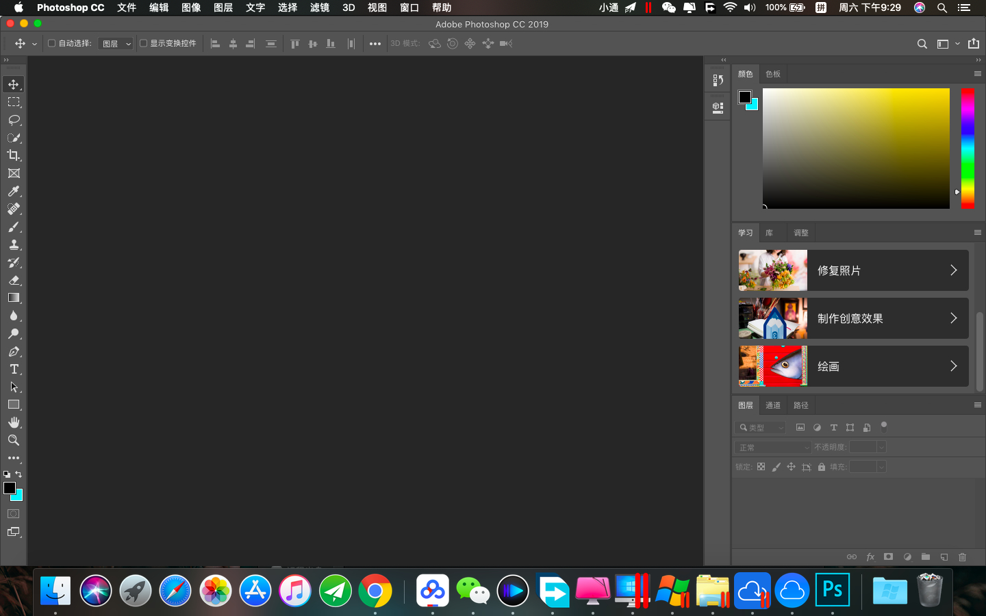 Adobe Photoshop CC 2019 Mac破解版